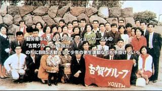 さがトップ名鑑【古賀商事】