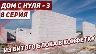 ДОМ С НУЛЯ - 3. /8 серия/ Опять привезли БОЙ ГАЗОБЛОКА но делаем КОНФЕТКУ