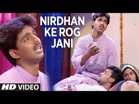 NIRDHAN KE ROG JANI | PAWAN SINGH BHOJPURI OLD  VIDEO SONG | KHA GAYILA OTHLALI
