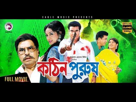 Bangla Movie  KOTHIN PURUSH  Manna,Shabnur,Amit Hasan  Superhit Bengali Movie Eagle Movies(OFFICIAL)