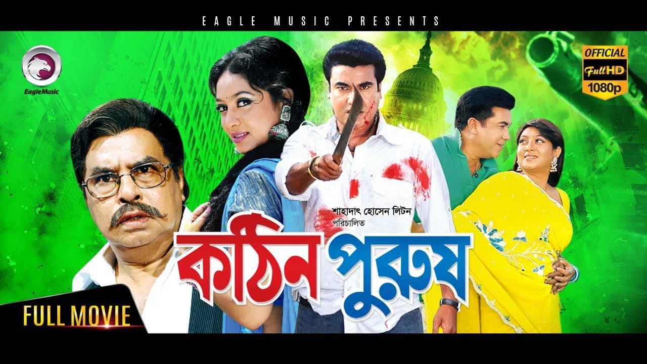 Bangla Movie| KOTHIN PURUSH |Manna,Shabnur,Amit Hasan |Superhit Bengali  Movie|Eagle Movies(OFFICIAL)
