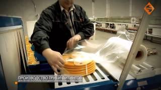 Производство полипропиленовых труб и фитингов(Если вы хотите узнавать о новинках первыми - просто подпишитесь на наш канал!!!, 2015-01-23T10:30:14.000Z)