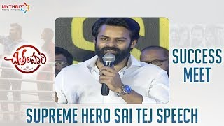 Sai Tej Full Speech | Chitralahari Success Meet| Kalyani Priyadarshan | Nivetha |Mythri Movie Makers