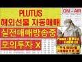 Plutus 해외선물 자동매매 라이브 방송