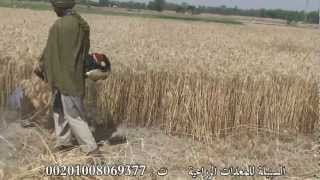 Repeat youtube video حصادة القمح الكتفية - السنبلة للمعدات الزراعية - 00201008069377