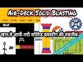 Air deck solid blasting || Important topic for Manager's certificate examination
