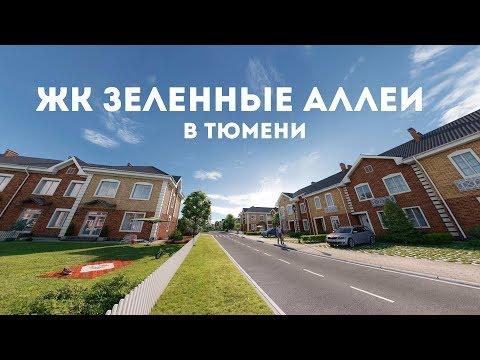 ЖК Зеленые Аллеи в Тюмени. Обзор квартир