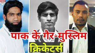 ये हैं Pakistan के वे Cricketers जो नहीं थे मुसलमान लेकिन खेले National Team में