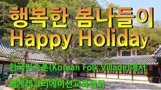 행복한 봄나들이, 한국민속촌에서 힐링, 정체성, 레저보…