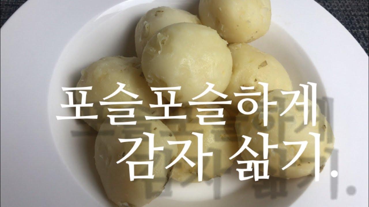 sub) 여름철 간식 포실포실한 감자 맛있게 삶는 꿀팁! | 미니멀라이프 | #미니멀라이프별맘