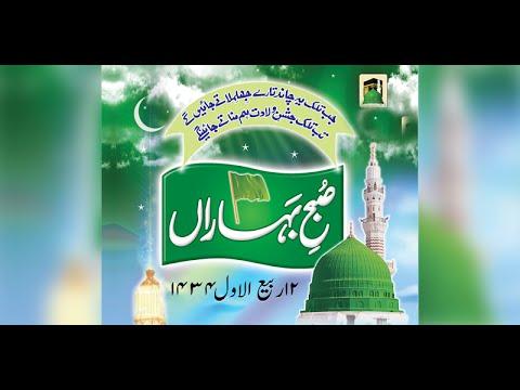 subh e bahrain pdf free