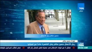 موجز TeN - رجل الأعمال حسين سالم يصل القاهرة عائدا من إسبانيا