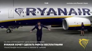 Ryanair хочет сделать рейсы бесплатными(, 2016-11-23T11:40:20.000Z)