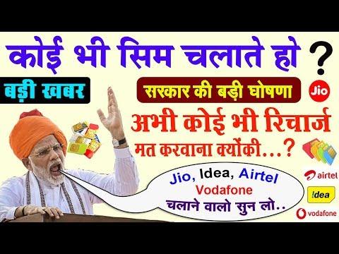 नया नियम- Jio, Idea, Airtel, Vodafone चलाते हो ? तो ये खबर अभी देखलो  PM Modi Trai Rules For Telecom