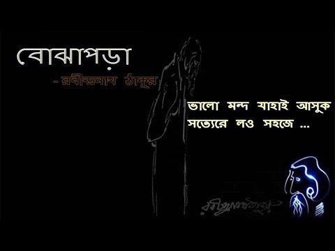 Bangla kobita abritti (Bengali Poem Recitation) Bojhapora ...