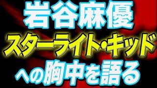 【スターダム】岩谷麻優がついに大江戸隊に加入したスターライト・キッドへの想いを語った!小波、鹿島沙希とタッグを組むスターライト・キッドが揺れる胸中を激白!【STARDOM】