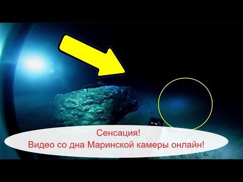 Марианская впадина видео онлайн - прямая трансляция Okeanos Explorer