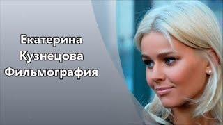Екатерина Кузнецова Фильмография