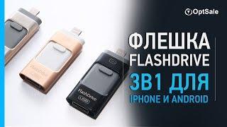 Флешка 3в1 для iPhone и Андроид - Флешка Flashdrive в магазине flashdrive.in.ua(, 2017-05-03T14:31:04.000Z)