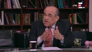 د. مصطفى الفقي لـ كل يوم: الخلاف بين مصر وتركيا بسبب أردوغان لأنه غير معترف بثورة 30 يونيو