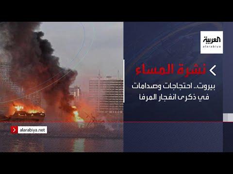 نشرة المساء | بيروت.. احتجاجات وصدامات في ذكرى انفجار المرفأ