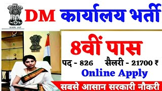 DM Office and Vanacay 2020// 8वीं pass Job//DM कार्यालय भर्ती //All State Bharti // Peon Recruitment