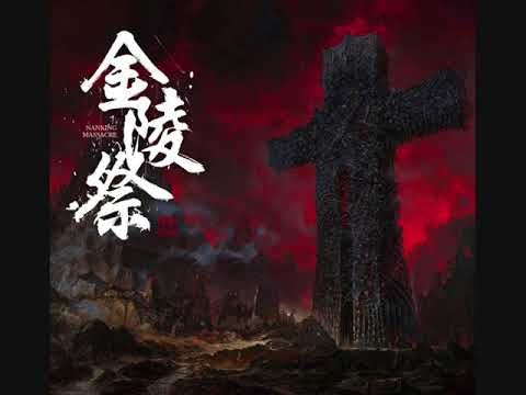 Black Kirin - 金陵祭壹之大曲
