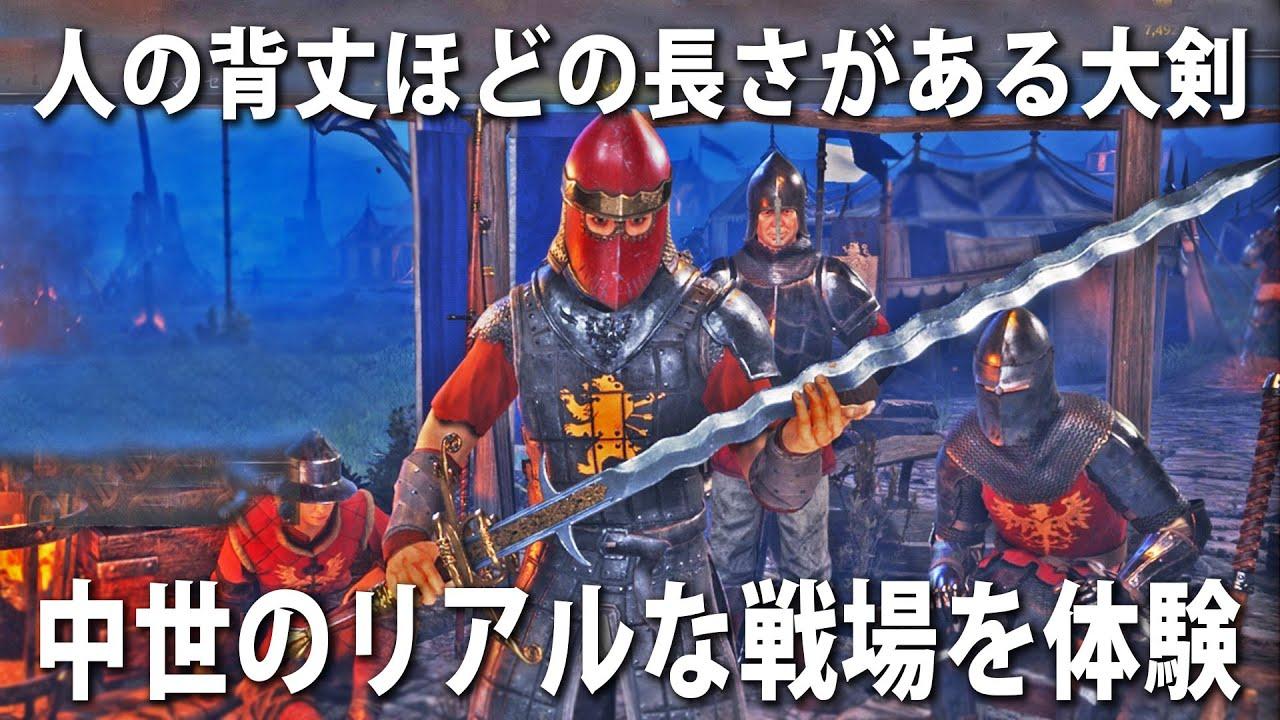 【Chivalry2】人の背丈ほどの長さがある大剣で戦った結果!中世のリアルな戦場を体験できるオンラインゲーム【アフロマスク】