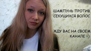 Шампунь против секущихся волос(В этом видео я расскажу какой шампунь, сделанный своими руками помогает против секущихся волос. Рецепт..., 2013-01-20T08:17:42.000Z)