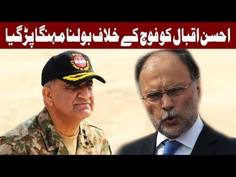 Ahsan Iqbal's attack on ISPR part of Dawn Leaks agenda - Imran Khan - Headlines 3 PM - 14 Oct 2017