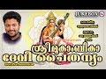 ശ്രീ മൂകാംബികാദേവീചൈതന്യം | Hindu Devotional Songs Malayalam | Devi Devotional Songs Malayalam