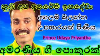 Sinhala Old Mp3 Songs Free Download, prince Udaya priyantha, fly video