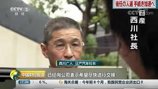 [中国财经报道]日产社长因违规领取报酬 表达辞职意向| CCTV财经