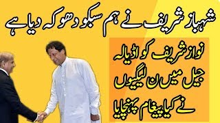 Core Members of N League Has Given a Special Message to Nawaz Sharif
