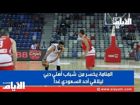 المنامة يخسر من  شباب ا?هلي دبي ليلاقي ا?حد السعودي غداً  - نشر قبل 1 ساعة