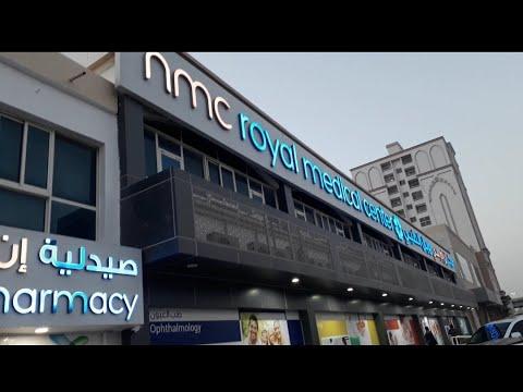 Going To NMC Royal Medical Center RAK UAE/Chelle Rojo