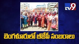 Karnataka Election Results 2018 - Celebrations at BJP office in Bangalore - TV9