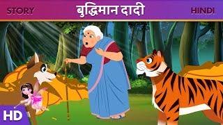 SHER AUR DADI | बुद्धिमान दादी | Hindi Kahaniya for Kids | Hindi Stories For Kids