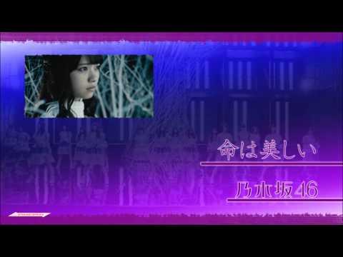 Instrumental : 命は美しい / 乃木坂46