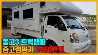트럭캠퍼 봉고3 캠핑카 1400만원 중고캠핑카