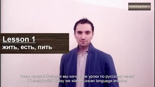 1. Russian lesson 1 (easily learn Russian language)