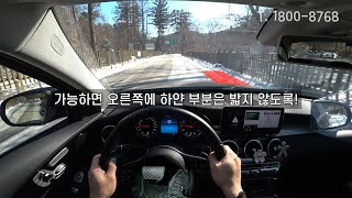 눈길 국도 주행 방법 / 고모리 / 국립수목원 / 광릉…