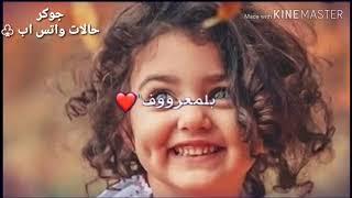 ام غمازة بدك جازة 😍حالات واتس اب عن الغمازة😉🌸
