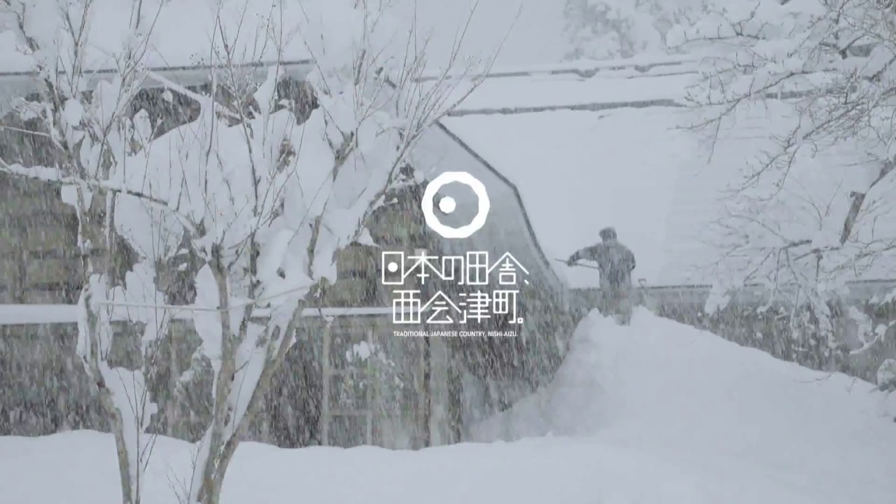 「日本の田舎、西会津町。」秋冬ver. 風景・観光編 - YouTube