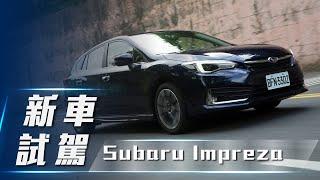 【新車試駕】Subaru Impreza 1.6 i-S EyeSight |  唯我獨尊 無所畏懼【7Car小七車觀點】