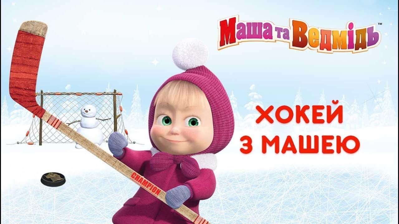 маша-та-ведмідь-хокей-з-машею-всі-серії-підряд-masha-and-the-bear