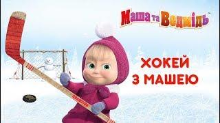 Маша та Ведмідь: Хокей з Машею (Всі серії підряд) Masha and the Bear