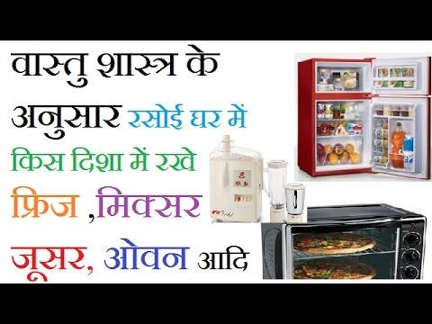 वास्तु शास्त्र के अनुसार रसोई घर में फ्रिज ओवन जूसर की दिशा वास्तु उपाय टोटके टिप्स रेमेडीज हिंदी