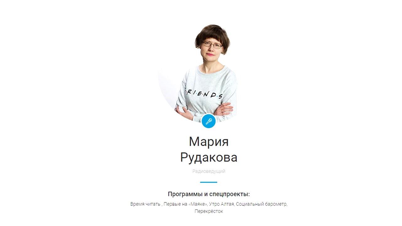 Встреча с радиоведущей Марией Рудаковой (Часть 3)