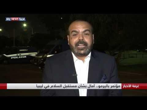 مؤتمر باليرمو.. ليبيا ولقاءات إذابة الجليد  - نشر قبل 11 ساعة